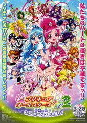 Eiga Precure All Stars DX2: Kibou no Hikari - Rainbow Jewel o Mamore!