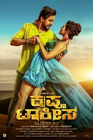 Krishna Talkies