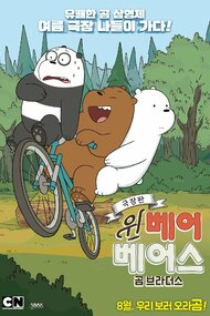 We Bare Bears Film: Bear Brothers