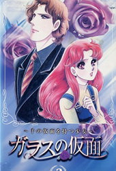 Glass no Kamen: Sen no Kamen o Motsu Shoujo