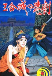 Shinran Shounin to Ousha-jou no Higeki