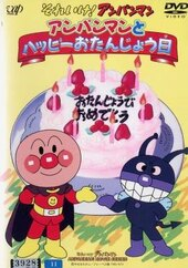 Anpanman to Happy Otanjoubi