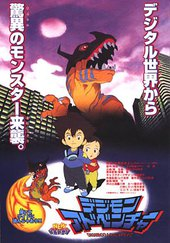 Digimon Adventure Gekijouban
