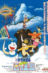 Doraemon: Nobita to Kumo no Oukoku
