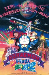 Doraemon: Nobita to Ginga Express
