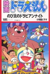 Doraemon: Nobita no Dorabian Nights