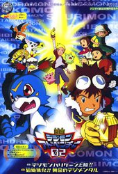 Digimon Adventure 02: Zenpen Digimon Hurricane Jouriku!! - Kouhen Chouzetsu Shinka!! Ougon no Digimental