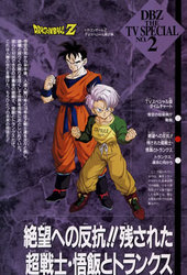 Dragon Ball Z: Zetsubou e no Hankou!! Nokosareta Chousenshi - Gohan to Trunks