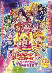 Eiga Precure All Stars DX: Minna Tomodachi - Kiseki no Zen'in Daishuugou!