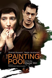 The Painting Pool