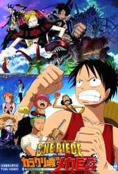 One Piece The Movie: Karakurijou no Mecha Kyohei