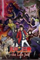 Lupin Sansei: The Last Job