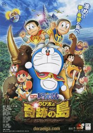 Eiga Doraemon: Nobita to Kiseki no Shima - Animal Adventure