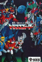 Transformers: Choujin Master Force