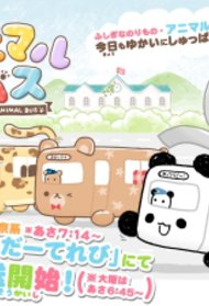 Yukai na Animal Bus