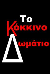 To kokkino domatio