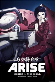 Koukaku Kidoutai Arise: Ghost in the Shell