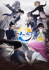 Hitori no Shita: The Outcast 2