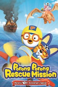 Porong Porong Rescue Mission: Pororo's 10th Anniversary Special