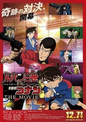 Lupin Sansei vs. Meitantei Conan The Movie
