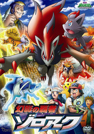 Gekijouban Pocket Monsters Diamond & Pearl: Gen'ei no Hasha Zoroark