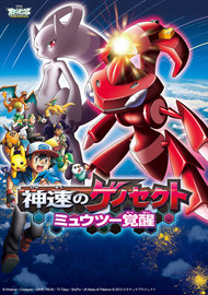 Gekijouban Pocket Monsters: Best Wishes! - Shinsoku no Genosect: Mewtwo Kakusei