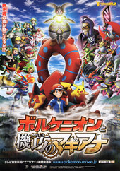Pokemon The Movie XY&Z: Volcanion to Karakuri no Magiana