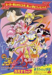 Bishoujo Senshi Sailor Moon Super S: Sailor 9 Senshi Shuuketsu! Black Dream Hole no Kiseki