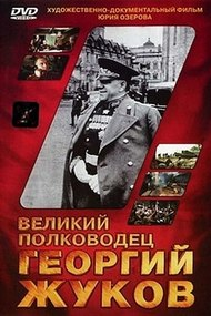 The Great Commander Georgy Zhukov