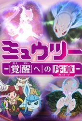 Mewtwo: Kakusei e no Prologue
