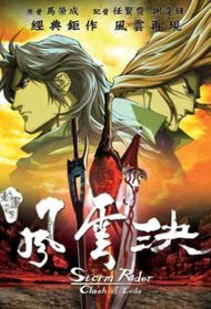 Fengyun Jue: Storm Rider - Clash of Evils