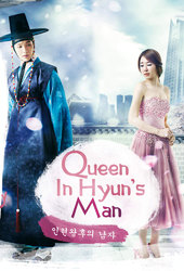 Queen In Hyun's Man