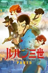 Lupin Sansei: Part 5