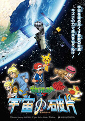 Pocket Monsters XY: Sora no Hahen