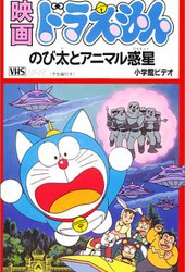 Doraemon: Nobita to Animal Planet